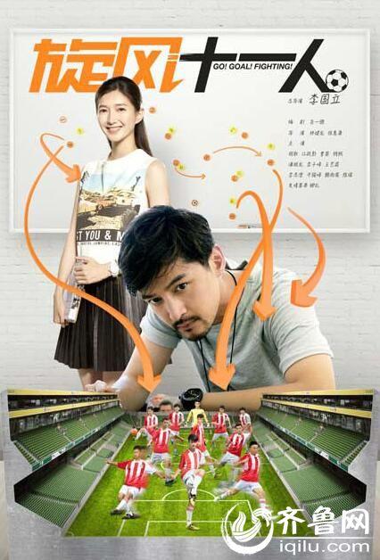旋风十一人电视剧全集1-30集剧情介绍至大结局演员表