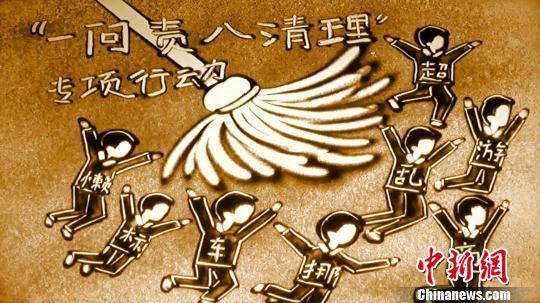 河北基层纪委将艺术植入反腐工作沙画反腐片走红网络