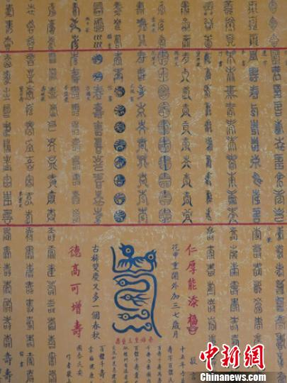 河北保定77岁老人108种字体临撰《百体千寿图》(图)