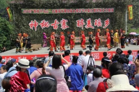 马山县古寨瑶乡第四届金银花节开幕