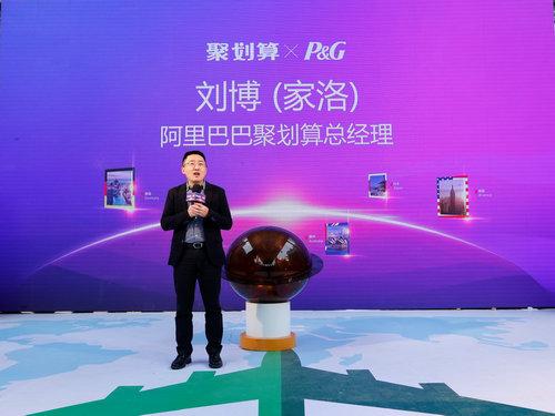 阿里巴巴聚划算总经理 刘博先生致辞-宝洁 传送门 世界精彩尽在眼前