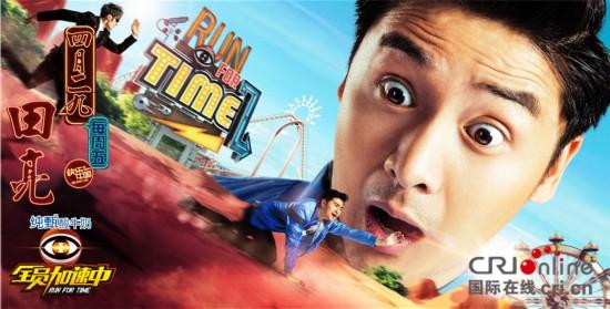 《全员加速中2》阵容海报首发