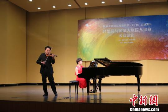 2016五月音乐节系列公益演出开幕吕思清献艺
