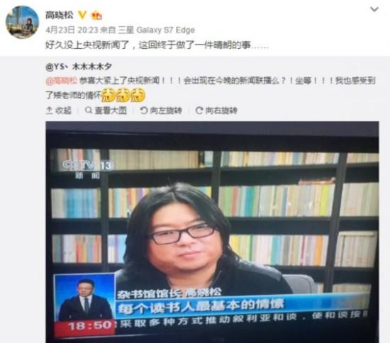 """高晓松又上央视新闻了 不过这次是""""晴朗的事"""""""