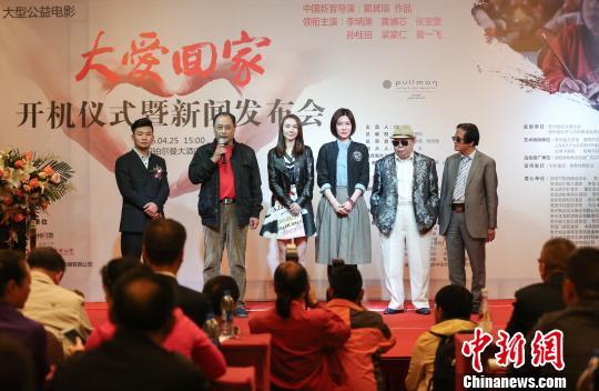 贵州香港影视机构联合拍摄大型公益电影《大爱回家》