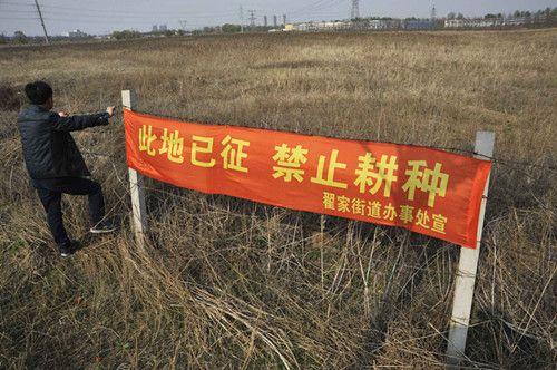 沈铁新区被指侵占十万亩基本农田