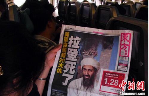 资料图:2011年5月3日,世界各国传媒纷纷报道本拉登被美军击毙的新闻。<a target='_blank'  data-cke-saved-href='http://www.chinanews.com/' href='http://www.chinanews.com/'><p  align=