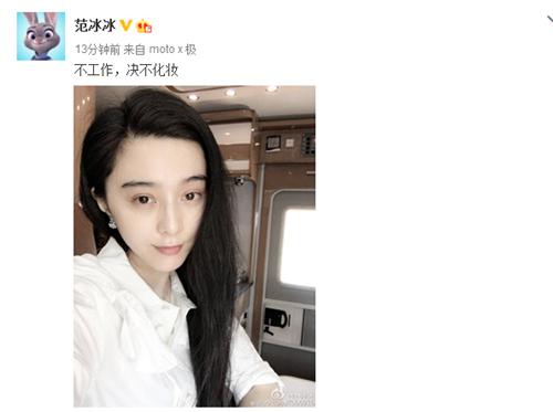 范冰冰素颜皮肤白皙网友:不化妆一样美(图)