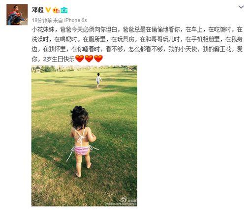 邓超晒女儿萌照为其庆生:我的霸王花,爱你(图)
