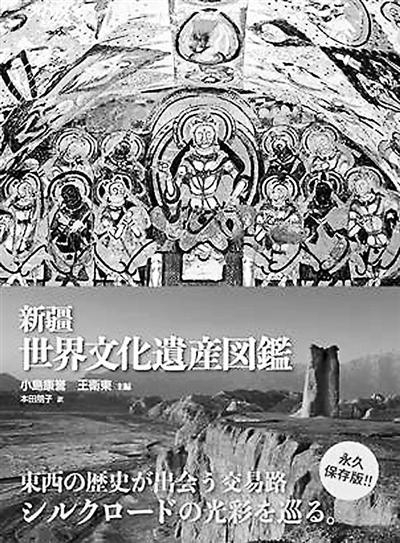 《新疆世界文化遗产图典》有了日文版