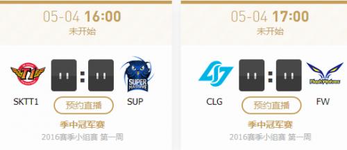 LOL2016季中冠军赛比赛时间 MSI季中赛赛程一览