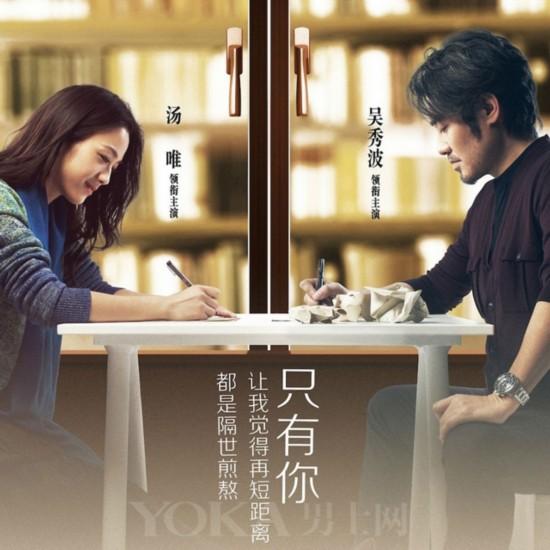 《北京遇上西雅图之不二情书》海报