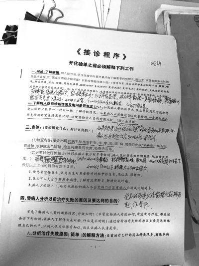 《接診程序》上寫滿了筆記。京華時報記者張恆攝