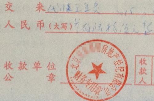 """北京西城区租户李清云从中介处拿到的""""代收卫生费""""收据。"""