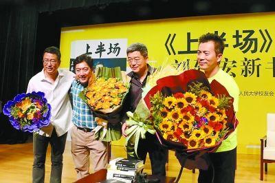 刘建宏出书众老友捧场 水均益:和白岩松坚守阵地