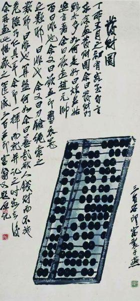 发财图 1927年 齐白石