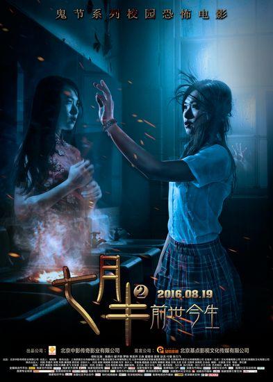 《七月半2:前世今生》曝海报 定档8月19日上映