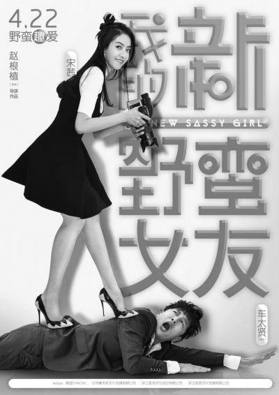 韩国导演来中国拍片为何成了烂片之王?