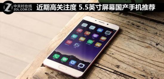 近期高关注度 5.5英寸屏幕国产手机推荐