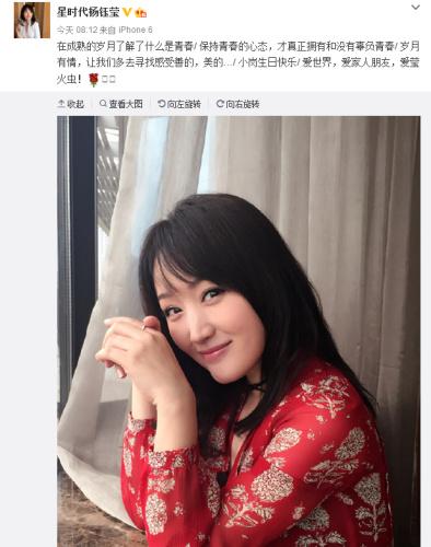 杨钰莹晒照庆45岁生日 手托脸颊笑容甜美(图)