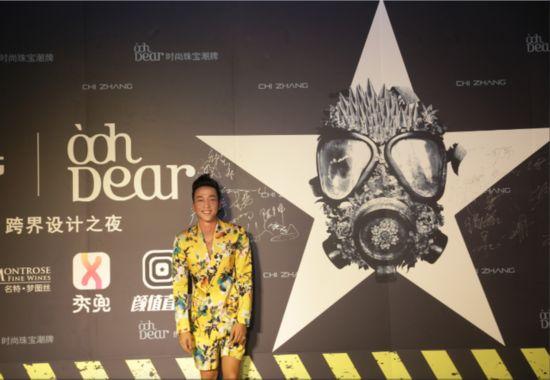 ooh Dear时尚珠宝携设计师张驰,打造2016必备潮品!
