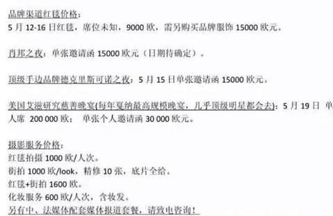 红毯四大迷:网曝戛纳电影节开幕红毯价目表:1.6万欧元