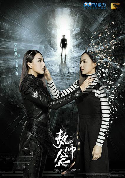 执念师2曝烧脑剧情预告 分身版海报不迷局