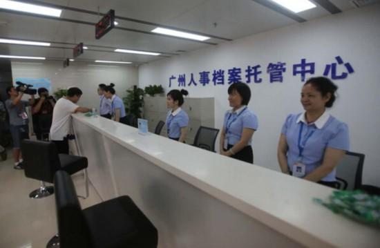 广州人事档案托管中心今日挂牌成立