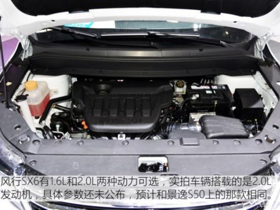 东风风行 风行SX6 2016款 2.0L 基本型