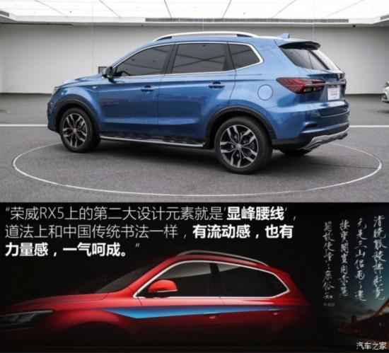 上汽集团 荣威RX5 2016款 基本型