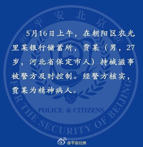 北京一储蓄所发生持械滋事事件经核实为精神病人