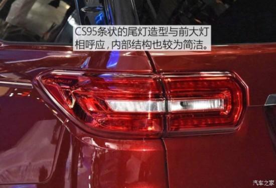 长安汽车 长安CS95 2016款 基本型