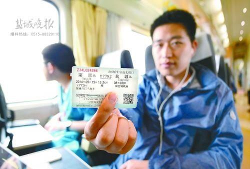 盐城直达南京特快列车开通 速度更快乘坐舒服