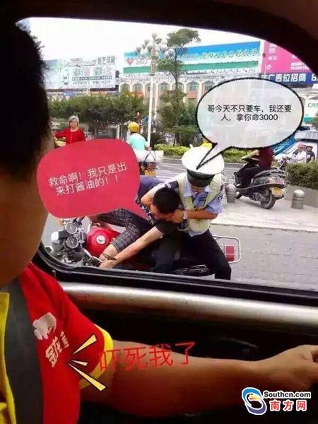 广东揭阳一男子暴力抗法被拘留 照片被网传恶搞