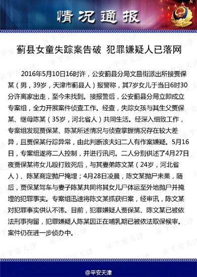 天津蓟县女童失踪案告破系被其生父打死后抛尸