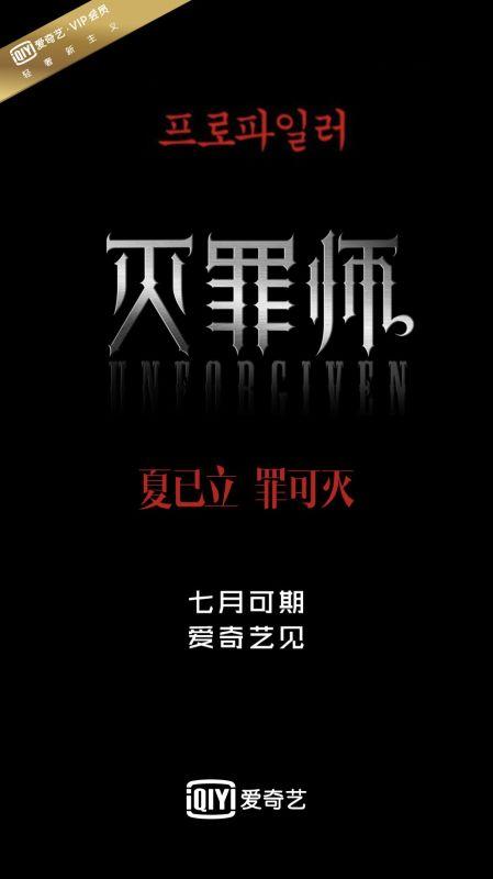 """《灭罪师》七月惹火上线 """"另类""""亮相"""