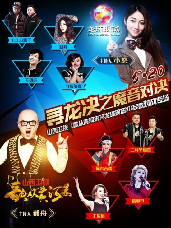 江西卫视携《歌从黄河来》优秀歌手登陆直播