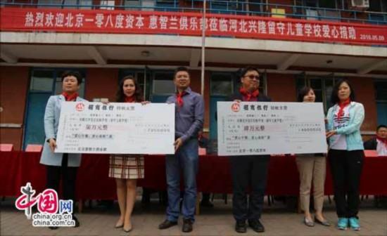 京城企业家赴百里捐助学校 支援老区留守儿童教育