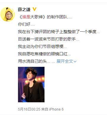 真人秀火爆背后的故事:薛之谦表现卖力 谢娜曾发飙