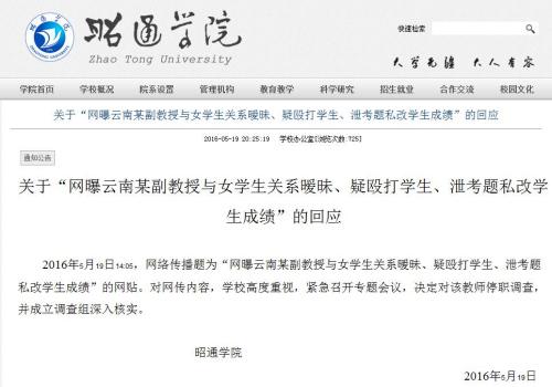 网曝云南某副教授与女学生暧昧学校:已停职调查