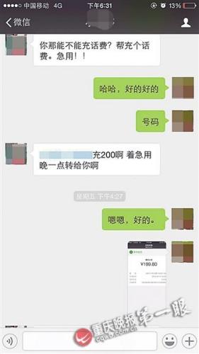 女子微信被盗致7位朋友被骗钱自掏腰包还人情