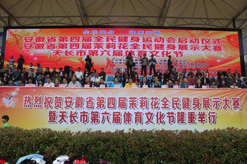安徽省第四届全民健身运动会启动仪式 第四届茉莉花全民健身展示大赛