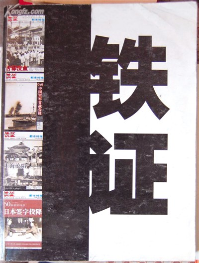 """""""南京大屠殺""""再添鐵証 侵華日軍舊照曝光"""
