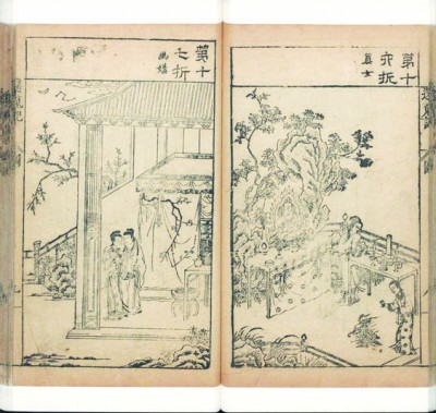 《牡丹亭》臧本与石本插图之比较