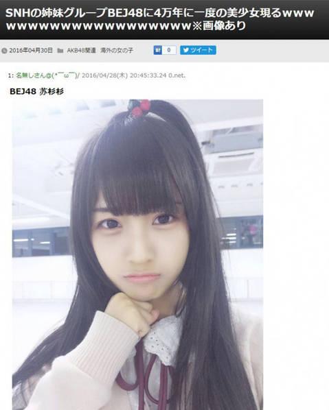 """15岁中国姑娘被日媒赞""""4万年一遇的美女"""""""