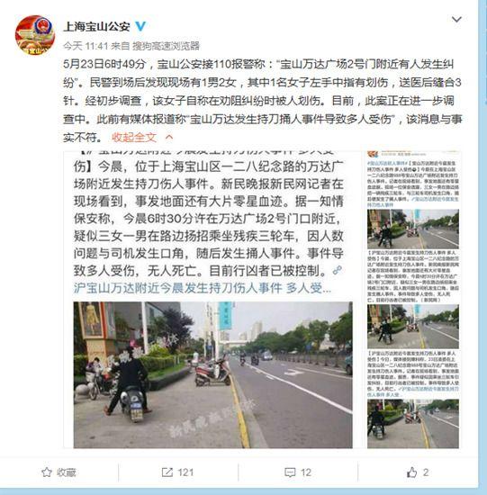 媒体报道上海万达发生捅人事件警方:与事实不符