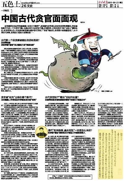 中国古代第一个因贪腐被公开查处的丞相是谁?