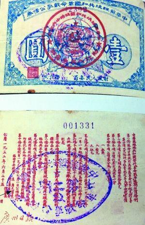 钞票上的百年中国史:60亿元金圆券惊呆观众