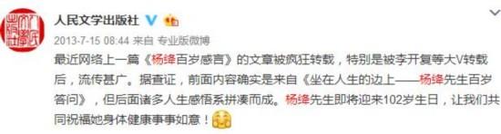 杨绛逝世网络热传百岁感言系拼凑非本人所作