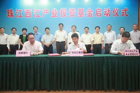 桂林银行与西江集团、珠西基金管理公司签署三